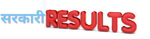 Sarkari Result 2021 || Board & School Exam Sarkari Results